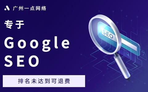 一点网络 | Google SEO排名专家 外链服务商